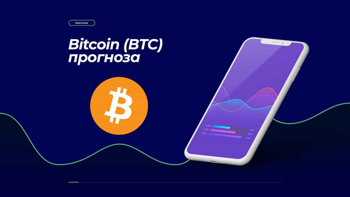 Bitcoin прогноза