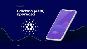 Cardano ADA прогноза