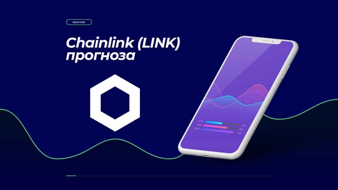 Chainlink (LINK) прогноза
