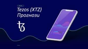 Tezos-XTZ-prognozi
